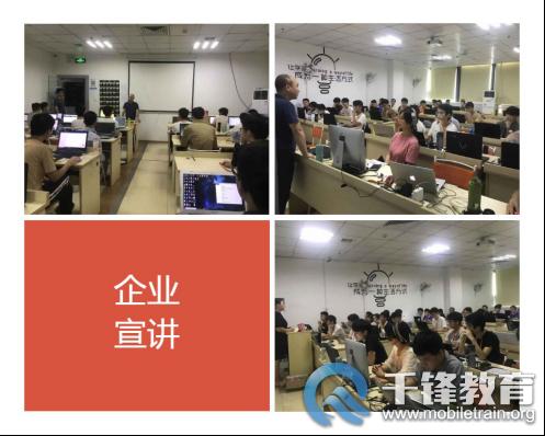 上门招聘--深圳--是什么能力,让千锋前端学员如此受优质企业青睐--钟薇(1)754