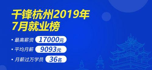 千锋杭州2019年7月就业榜