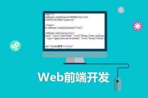 Web前端开发学习