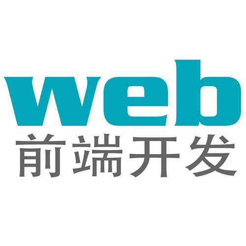 Web前端开发