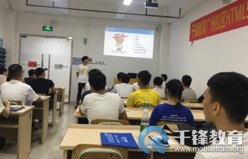 广州HTML5大前端培训学习