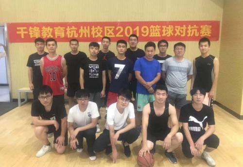 杭州校区篮球赛