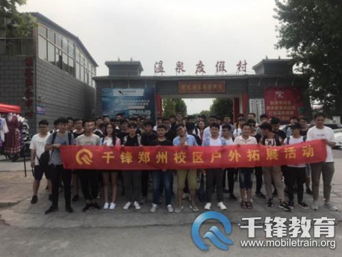 郑州---班级活动---千锋郑州校区户外拓展活动圆满结束---方方---20190827168