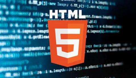 广州HTML5培训学习