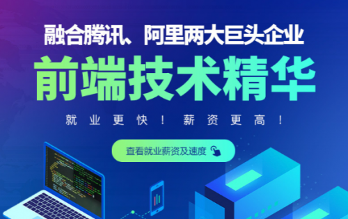 广州Web前端培训学习