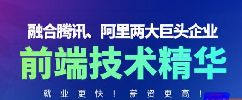 哈尔滨HTML5大前端学习路线
