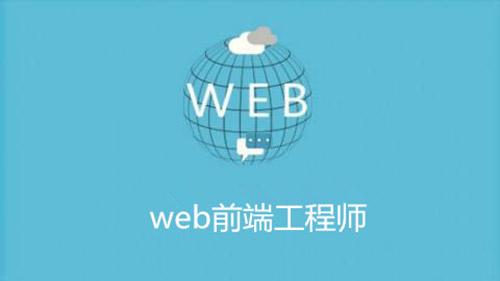 千锋web前端3