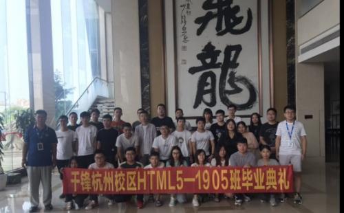 杭州HTML5大前端培训学习