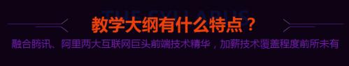 哈尔滨Web前端学习