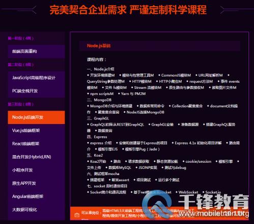 广州HTML5大前端课程
