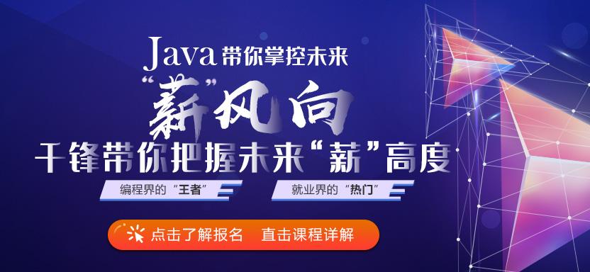 千锋Java培训来袭点击报名