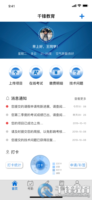 郑州-千锋动态-如何解决甲方爸爸痛点  千锋郑州UI学员上演破功大法-杨岩岩250