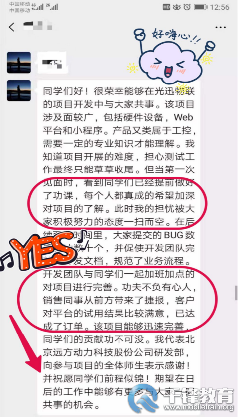 北京---千锋动态---千锋教育软件测试三校联动企业项目实训圆满收官---邱雪庭---20191031537