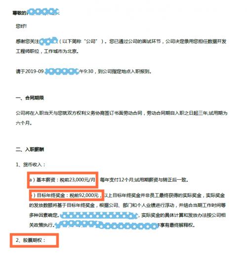 肖同学23K+9.2w年终奖_副本