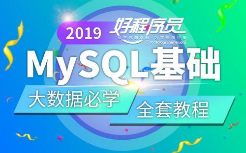 2019MySQL基础全套教程(二)