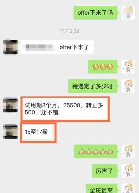 26K 17薪