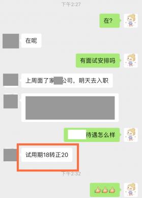 20K 15薪