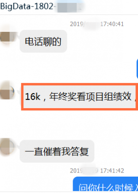 16K 15薪