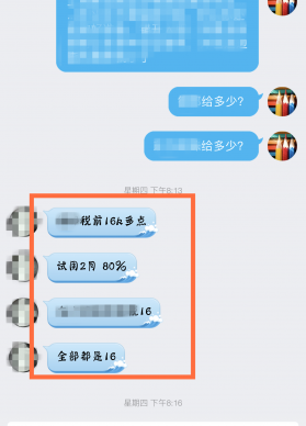 16K 14薪