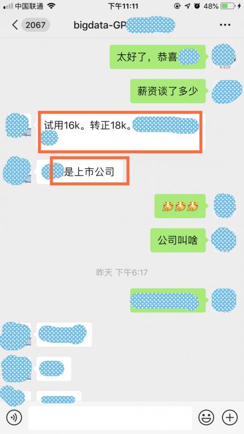 深圳offer2