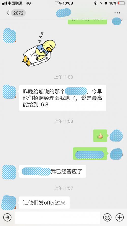 深圳offer3