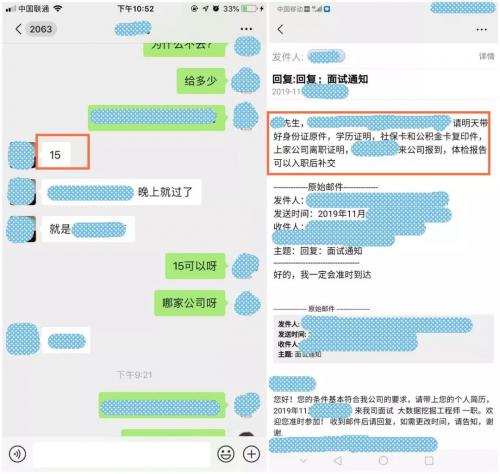 深圳offer4