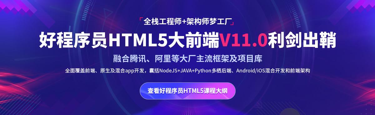 好程序员HTML5大前端