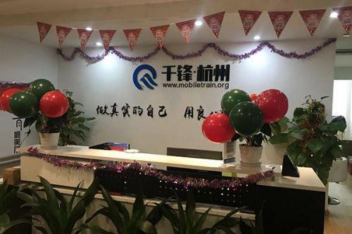 好程序员杭州校区前台图 (1)