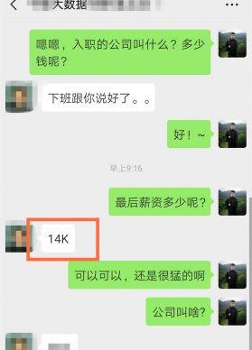 14K 14薪