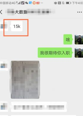 15K 14薪