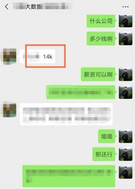 14K 15薪