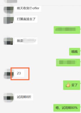 23K 15薪