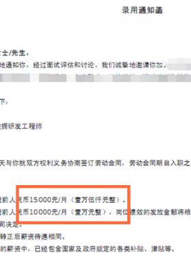 25K 14薪
