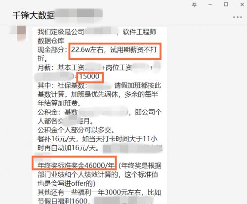 年薪22.6万 试用期不打折 数学转行大数据_副本