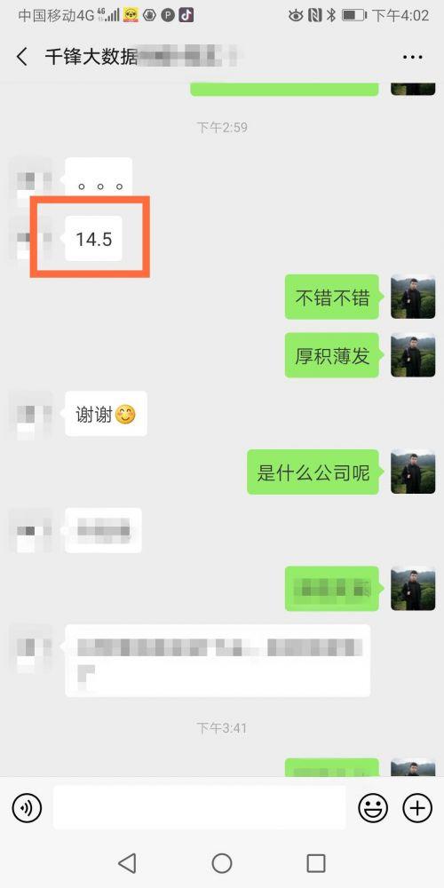 14.5K 大数据工程师 应届生 普通院校 机电专业_副本