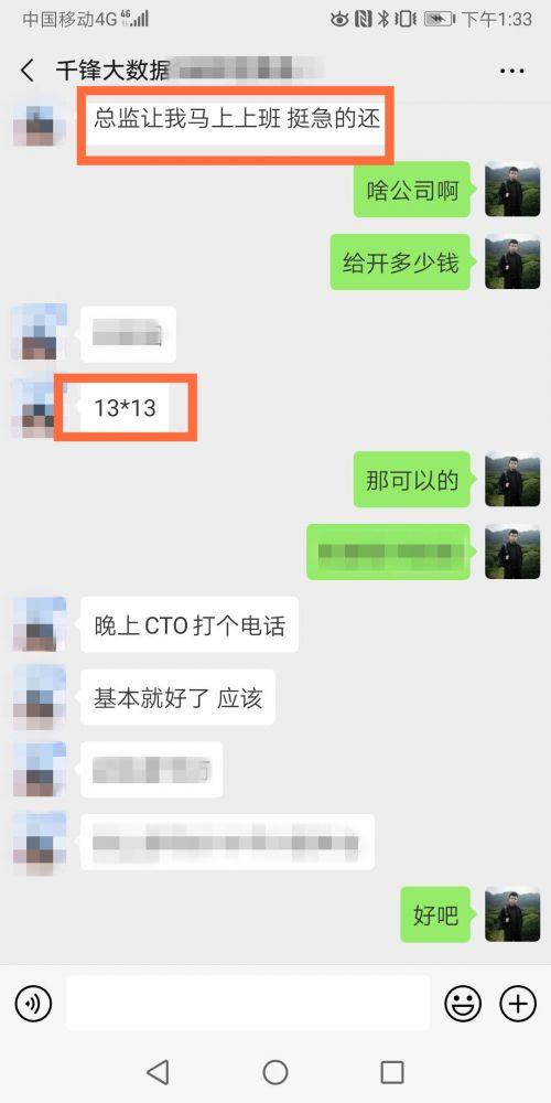 13K 13薪 应届生 非计算机专业 转行大数据_副本