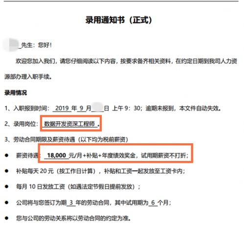 刘同学 18K 数据开发资深工程师 非计算机专业 非应届_副本