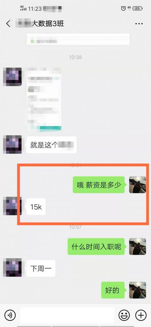 刘 15K 电子工程转行大数据_副本