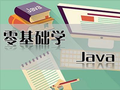 零基础Java