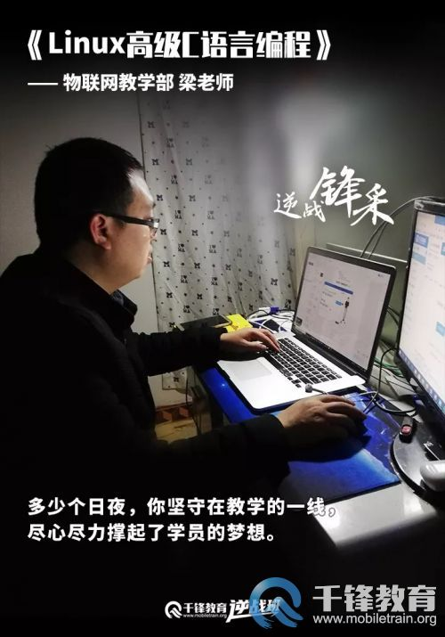 物联网教学部 梁老师