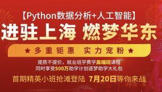 好程序员Python数据分析+人工智能进驻上海 燃梦华东