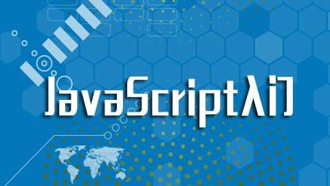 JavaScript入门