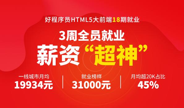 3周全就业!最高31K!好程序员H5大前端18期就业战报