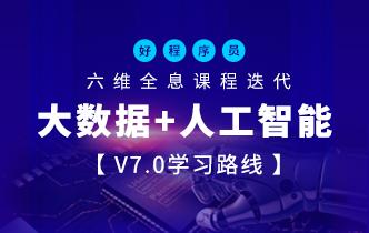 好程序员大数据V7.0六维全息大纲抢先看!