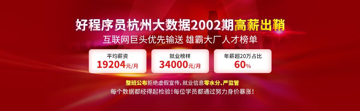 好程序员杭州大数据2002期高薪出鞘