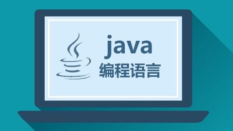 2021年想转行Java,成都学Java有哪些就业方向?