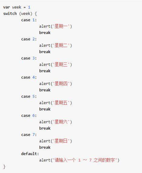 switch例子