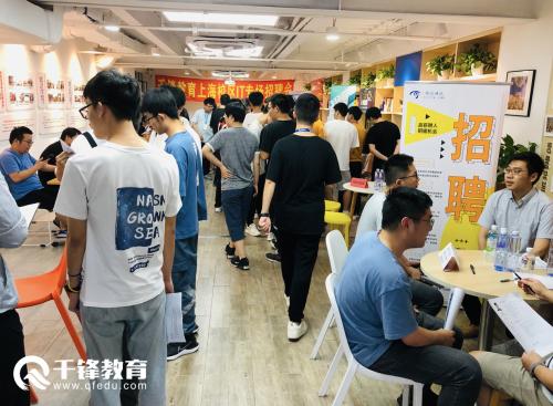 千锋IT培训上海校区招聘会