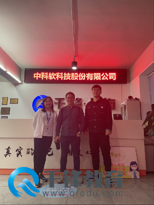千锋java培训中科软上门招聘3