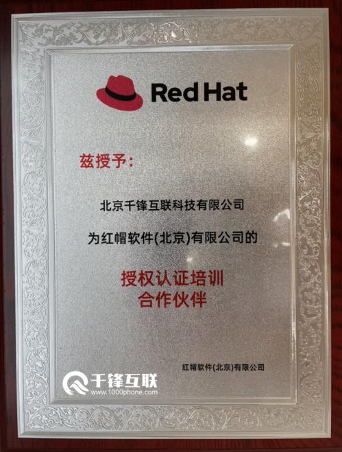 千锋IT培训红帽奖项3
